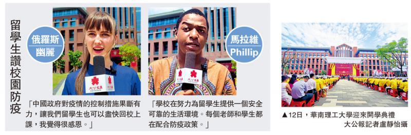 ?華南理工留學生讚防疫措施到位