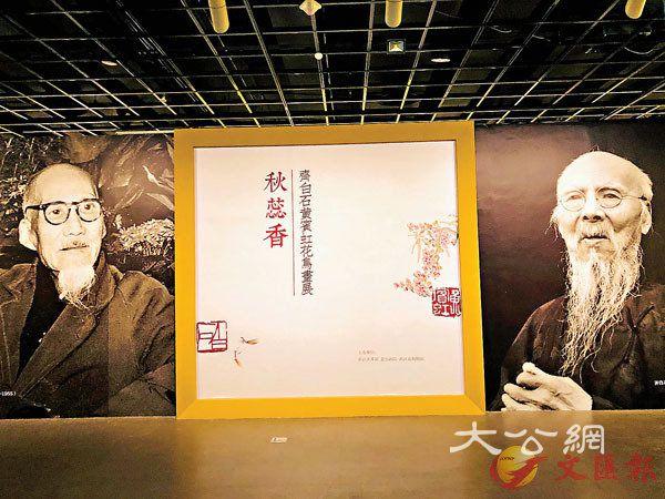 「北齊南黃」相遇西子湖畔 齊白石黃賓虹墨跡共現「秋蕊香」