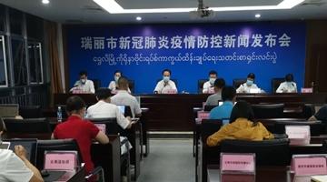云南瑞丽:已完成核酸采样超6万人 禁止公民个人旅游、探亲访友