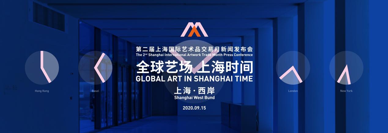 """""""全球艺场 上海时间"""" 第二届""""上海国际艺术品交易月""""将于10月揭幕"""
