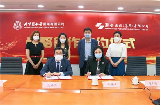 北京同仁堂國藥攜手聯合出版集團 強強合作講好中國文化和中醫藥故事