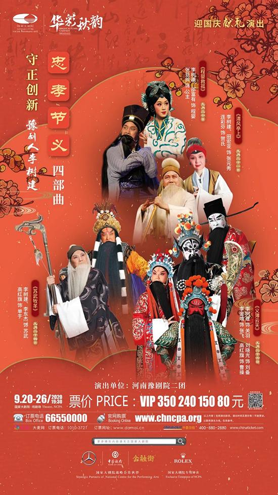 快手大V、豫劇人李樹建9月20日將登上國家大劇院舞臺