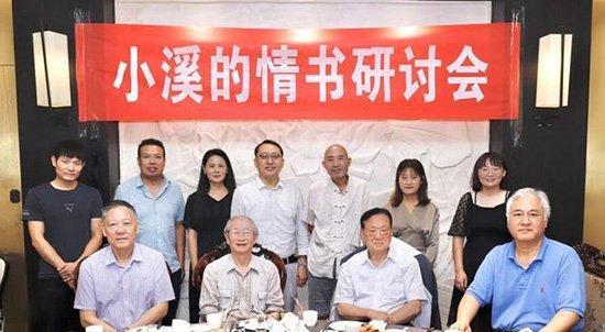 诗人王竞成诗作《小溪的情书》研讨会在京举行