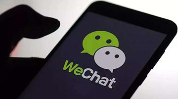 美國法官暫停美商務部WeChat下架命令