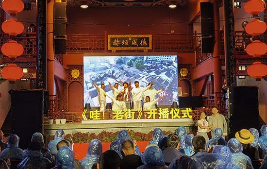 《哇!老街》系列微纪录片推出 尽显长沙古城新颜