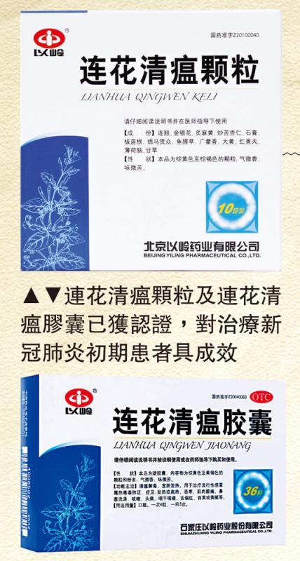 ?抗疫有中藥系列二 確診篇/中成藥解毒抗疫 衝出國際