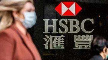 密件揭全球跨國銀行涉2萬億美元贓款 滙豐陷助洗6億黑錢丑聞
