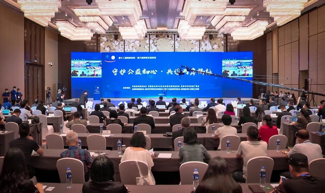 """""""思源工程""""副秘书长陶鸣受邀出席第八届两岸公益论坛并作主题演讲"""