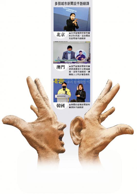 逾50国疫情发布会设手语翻译
