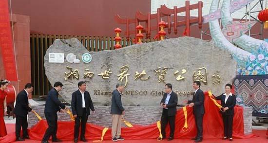 湘西世界地质公园揭碑仪式在芙蓉镇举行