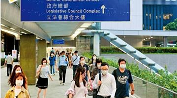 香港7.1起入职公务员须签署文件声明拥护基本法