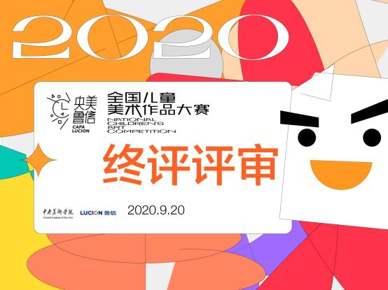 第二屆《央美·魯信全國兒童美術作品大賽》終評結果正式發布