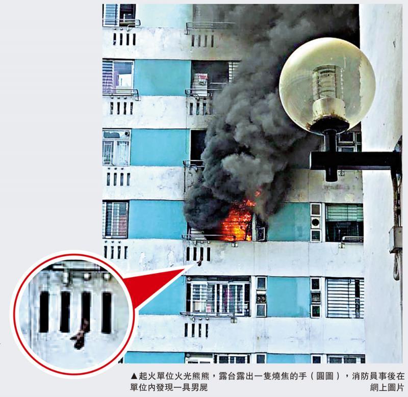 沥源邨起火爆炸 躁狂男倒毙窗边