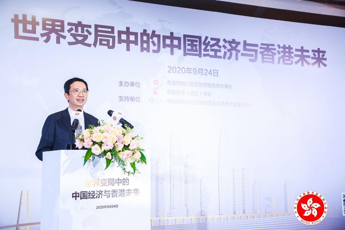 """""""世界变局中的中国经济与香港未来""""营商座谈会在京举行"""