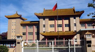 """我驻澳使馆再次提醒中国公民严防""""虚拟绑架""""等类型"""