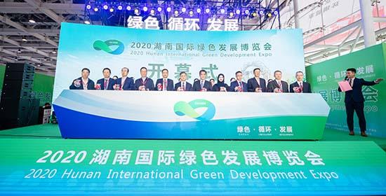 2020湖南绿博会长沙开幕