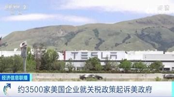 3500家美企控告美政府对中国加征关税