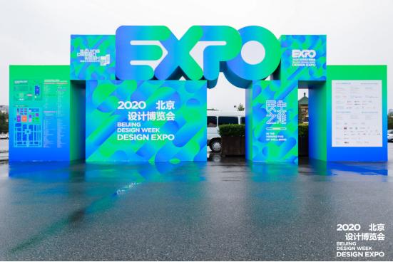 大道造物&2020设计中国北京:东方美学,现代呈现