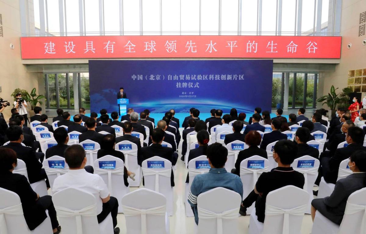 北京自贸试验区科技创新片区挂牌