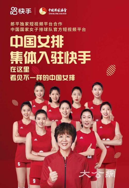 中國女排在快手直播首秀 郎平哽咽回憶奪冠細節