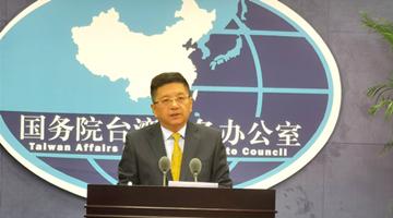 """台媒称解放军战机飞越""""海峡中线""""  国台办:不存在这条线"""