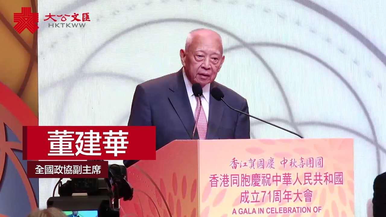 董建华:中国是世界经济复甦的动力来源