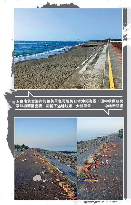 台湾黄金海岸变垃圾场 网友:不能找陆客背黑锅了