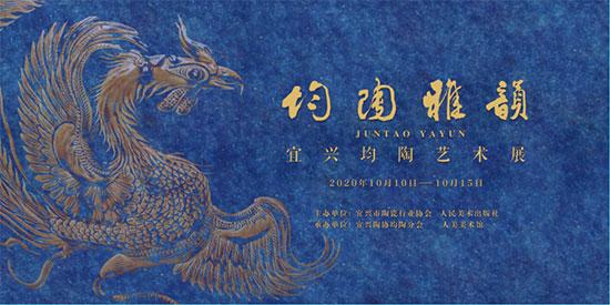 """""""均陶雅韵——宜兴均陶艺术展""""在北京开幕"""