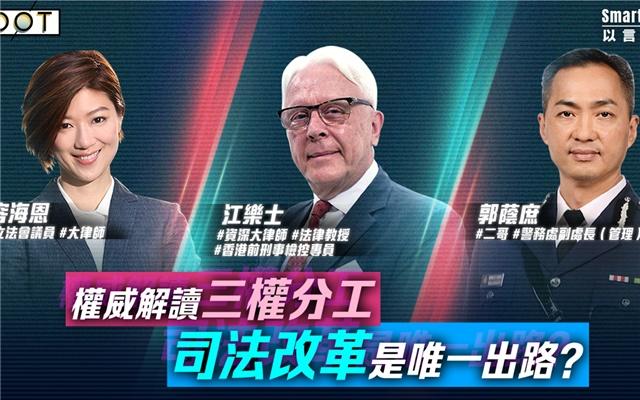 以言会友 | 对话江乐士和「二哥」:权威解读三权分工 司法改革是唯一出路?