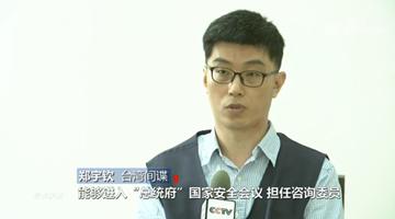 国台办谈台湾间谍窃密案:已将涉案人员情况通知家属