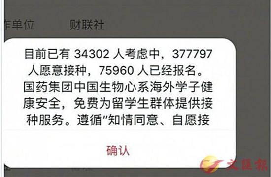 国药疫苗京汉两地小范围预约接种