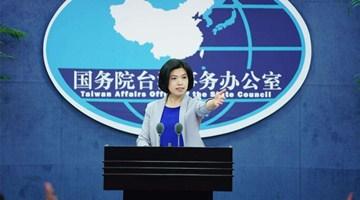 """国民党要改党名去""""中国""""?国台办回应"""