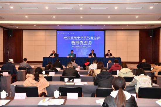 首届中华节气菜大会将于28日四川资阳拉开帷幕