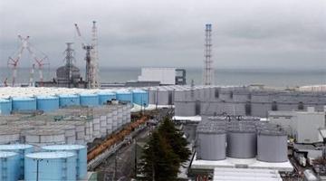 日本福岛核污水入海计划引发担忧