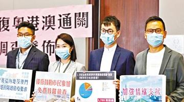 九成香港人希望粤港澳恢复通关