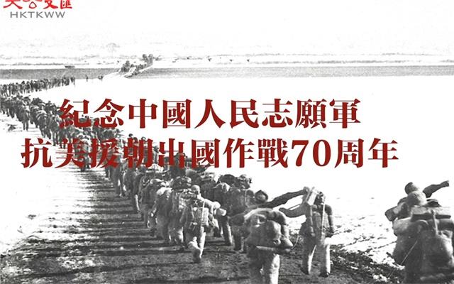 抗美援朝出国作战70周年 回望史镜见证「立国之战」