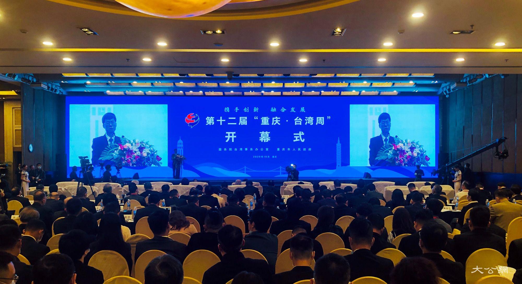 """""""重庆·台湾周""""开幕 台商对大陆投资保持增长"""