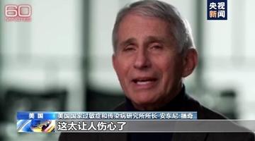 福奇:曾因发布疫情信息 全家遭死亡威胁