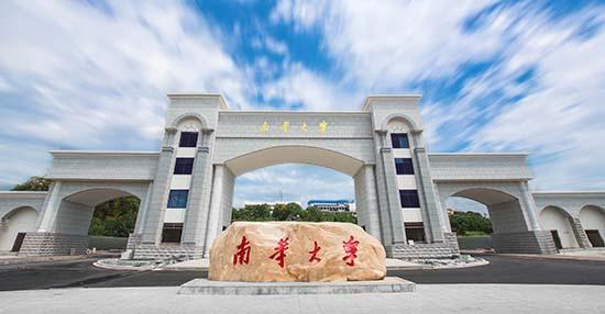 生态环境部国家卫健委湖南省政府共建南华大学