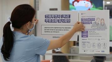 韩国流感疫苗疑爆安全隐患 一周内3人接种后死亡