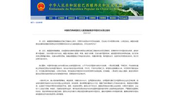 """美政客虚构""""中国威胁论"""" 中国驻巴西使馆驳斥"""