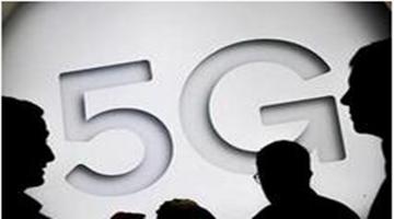 工信部:中国5G终端连接超过1.6亿户