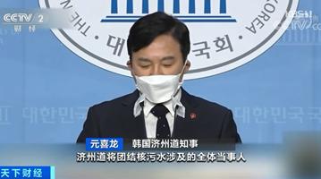 輻射超標90萬倍 日本受污海水將達濟州島