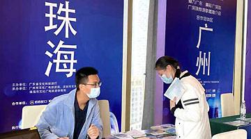 """广深珠旅游联盟南京推介珠三角中的""""金三角"""""""