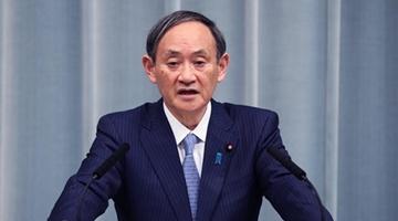日首相菅义伟:日本将在2050年实现温室气体零排放