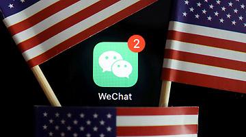 美法院驳回司法部上诉 阻止封禁微信行政令实施