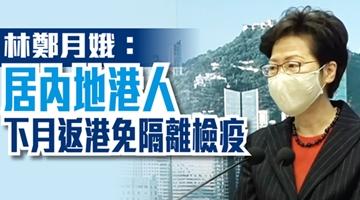 林郑月娥:居内地港人下月返港免隔离检疫