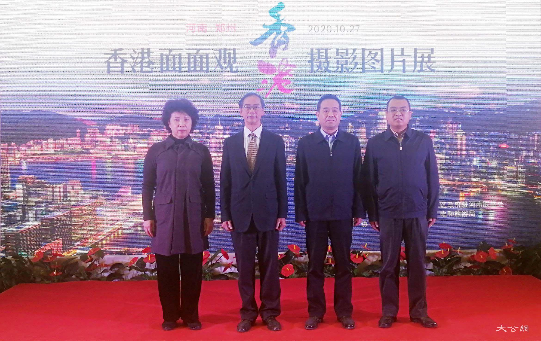 香港面面觀攝影圖片展鄭州站開幕