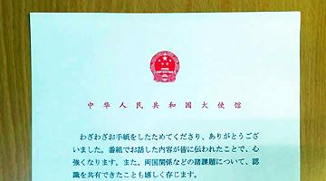 驻日大使复信日本民众:愿秉持