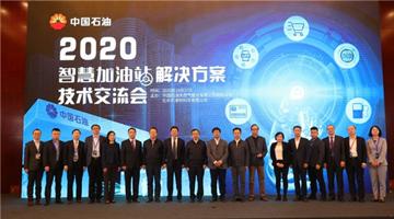 行为科技助力能源行业数字化转型,填补中国加油站智能安防系统空白